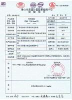 塑冠质量检验报告