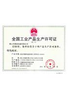 塑冠包装生产许可证