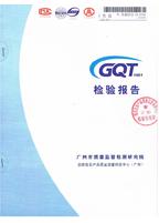 广州市质量检测报告