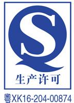 塑冠质量安全认证